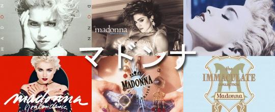 Madonna Japanese mini LPs